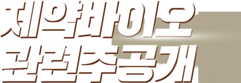제약바이오 관련주공개