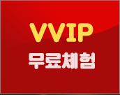 V.VIP 무료체험